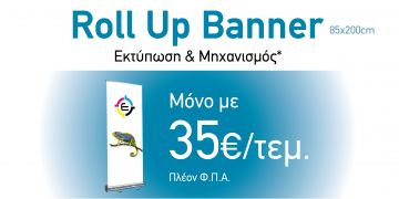 Roll up με 35 €